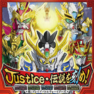 Justice・伝説を刻め!