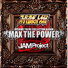 『スーパーロボット大戦』×JAM Project  OPENING THEME COLLECTION ALBUM MAX THE POWER