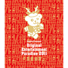 おれパラ Original Entertainment Paradise 2011 ~常・照・継・光~ LIVE Blu-ray 【2枚組】