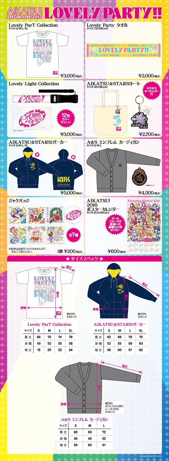 151112001-goods.jpg
