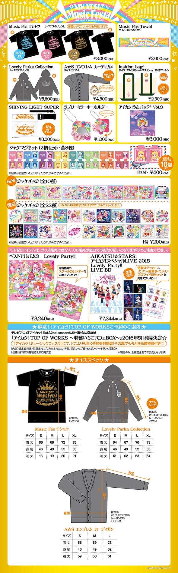160310_goods_panel.jpg