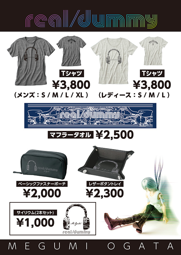 17020901-goods.jpg