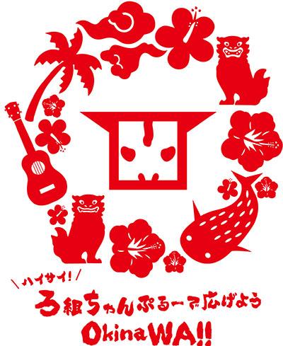 17060902-GR_okinawa_logo.jpg