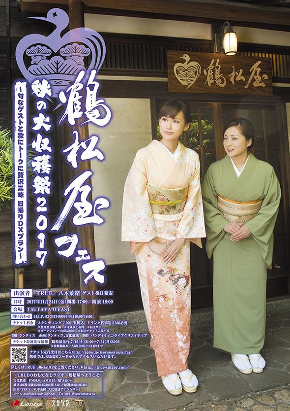 170715-tsurumatsuya_fes.jpg