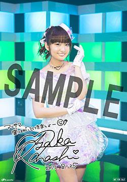 170824-ohashi.jpg