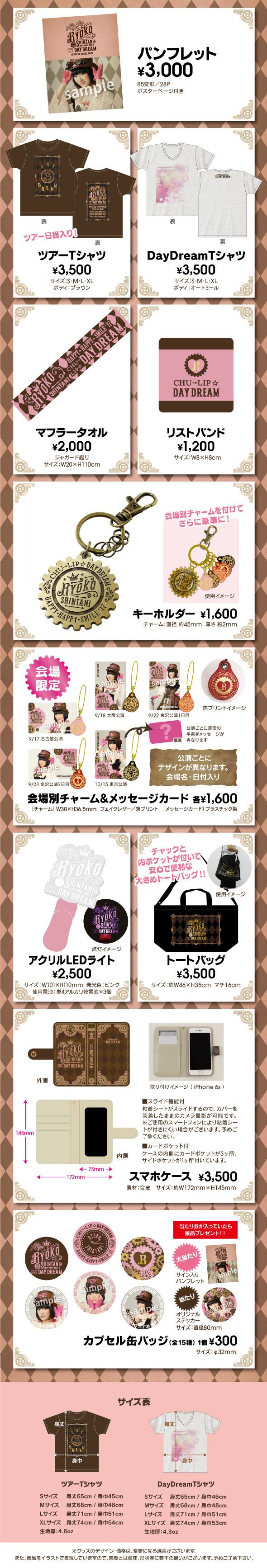170912-goods_02.jpg