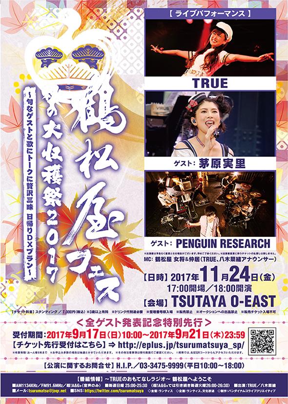 170917-tsurumatsuya_fes02.jpg