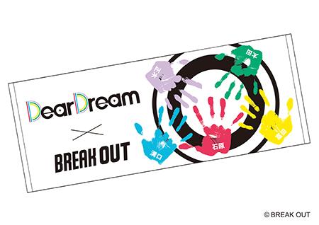 171011-DearDream_BREAKOUT.jpg
