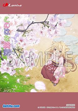 17101804-konohana.jpg