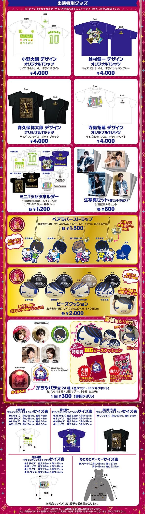 17111002-goods.jpg