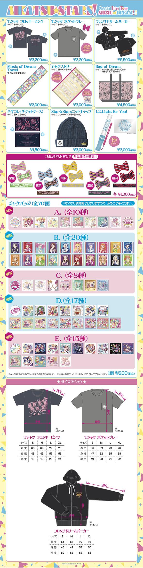 171214-aikatsu_tour_goods_pop.jpg