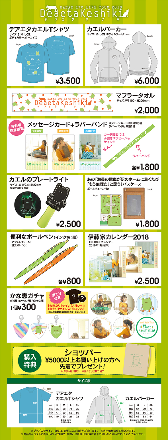 180110-goods.jpg