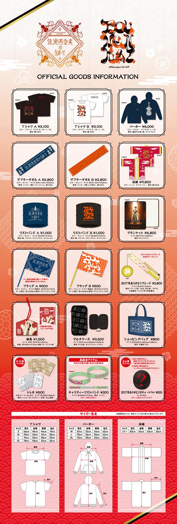180111-chihara17_POP.jpg