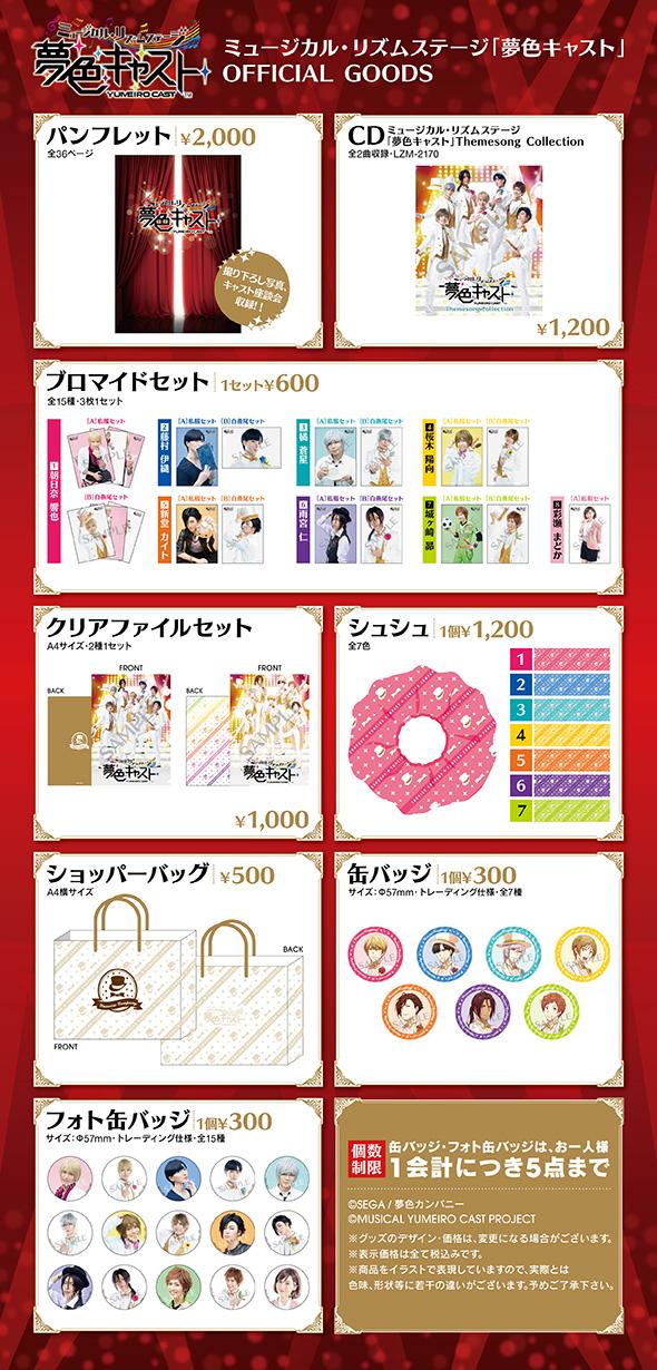 180131-yumecas2.5_goods-01.jpg