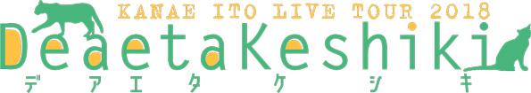 180216_kanae_deaeta_logo.jpg