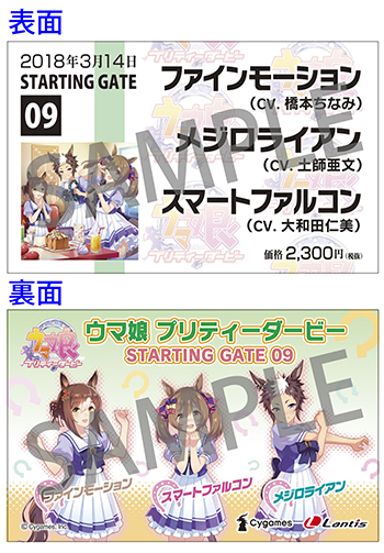 180302_umamusume_card_09.jpg