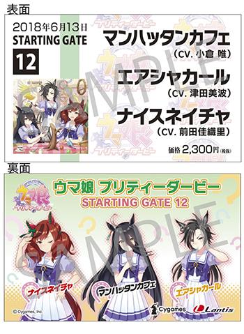 180530_umamusume_card_12.jpg