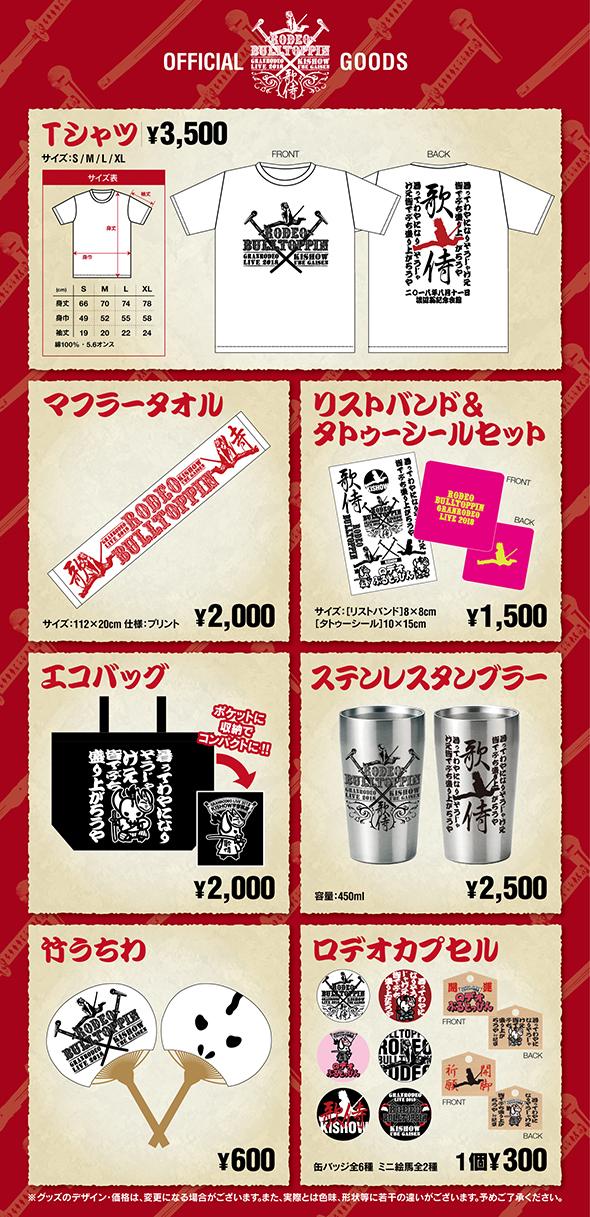 180628-gr2018_yamaguchi_goods.jpg