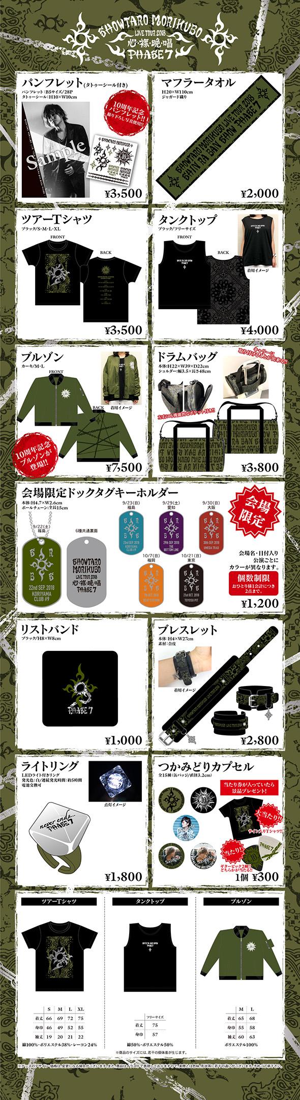 18091201-goods.jpg