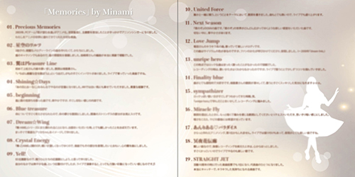 181020_Minami_Memories_naka.jpg