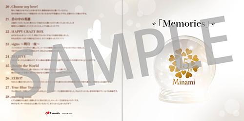 181020_Minami_Memories_omote.jpg