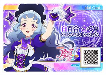 181122_sakuya_rgb.jpg