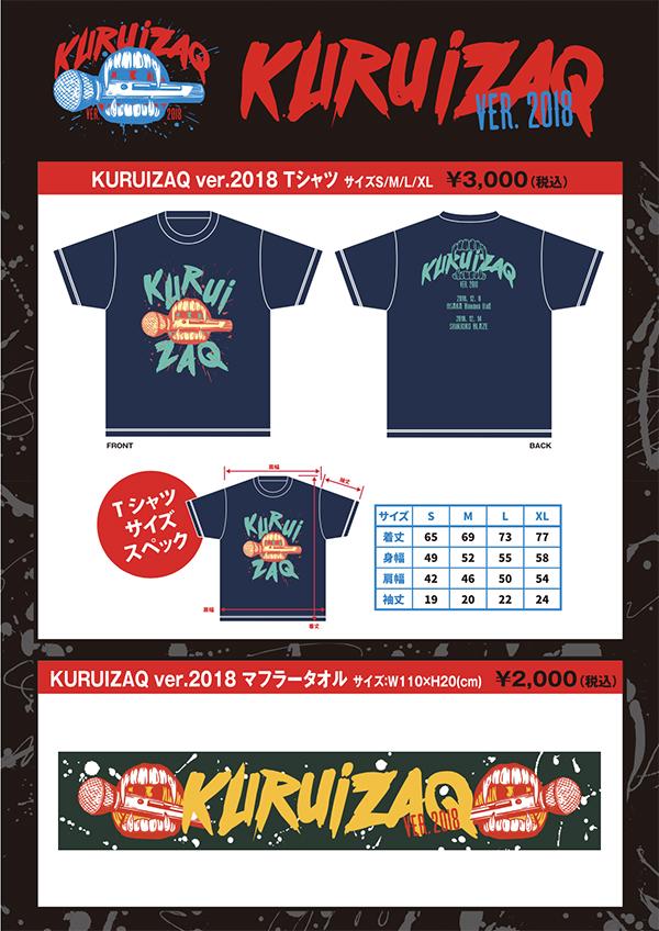 181129-KURUIZAQ2018-goods.jpg