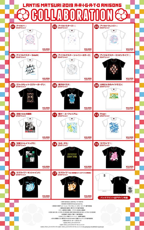190426-pop_matsuri_collabo_tshirts.jpg