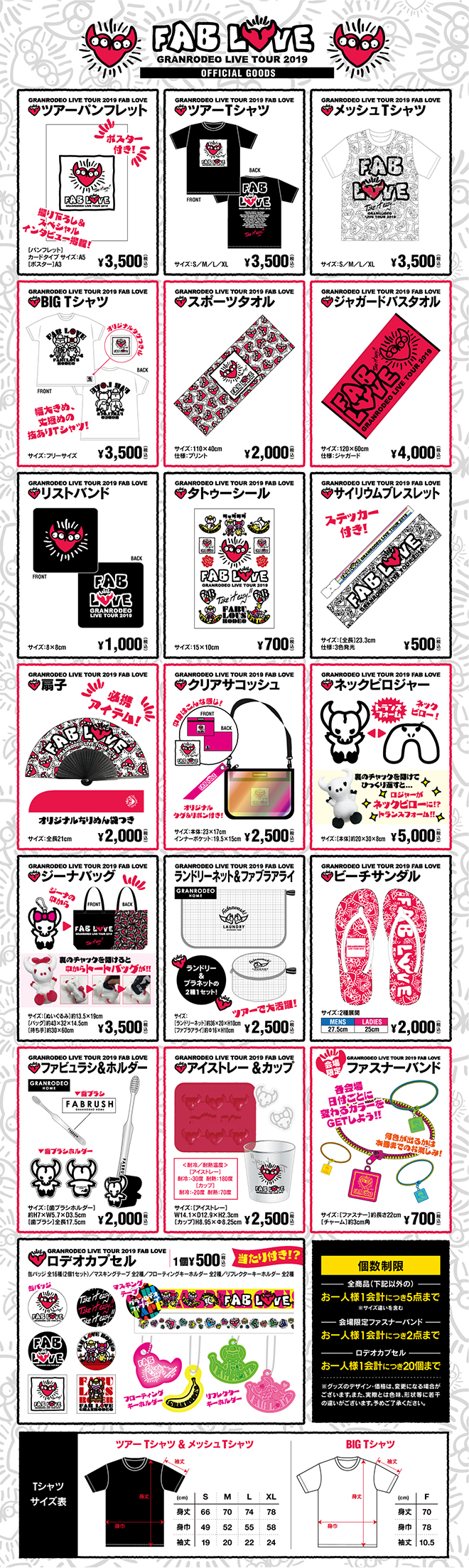 190704re-gr_tour2019_goods_all.jpg