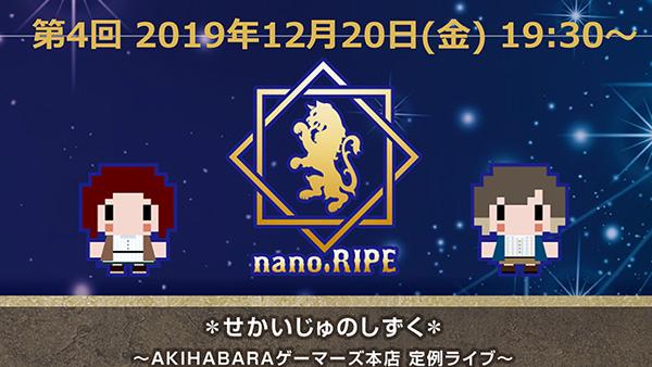191211-nano_shizuku_sumnail4.jpg