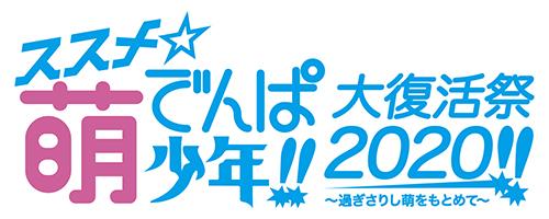 200116_moedempa_logo.jpg