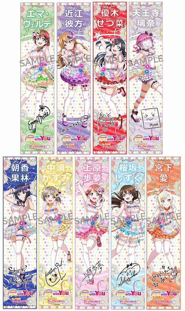 2002240201-gentei-nijigasaki.jpg