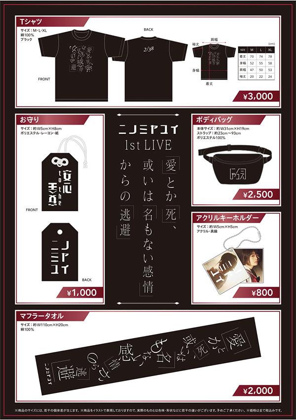 200328-ninomiya_goods_POP.jpg