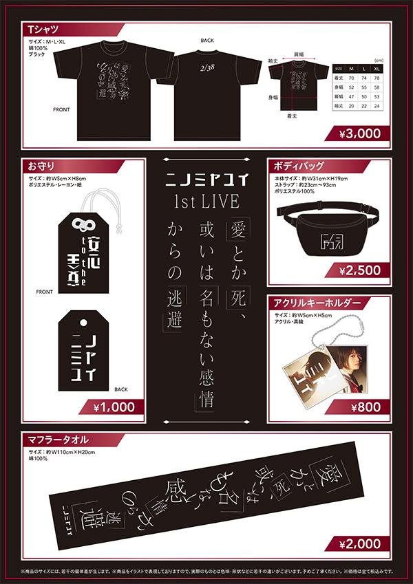 200714-ninomiya_goods_POP.jpg