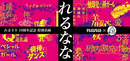 200731-rerulili_nana_burner.jpg