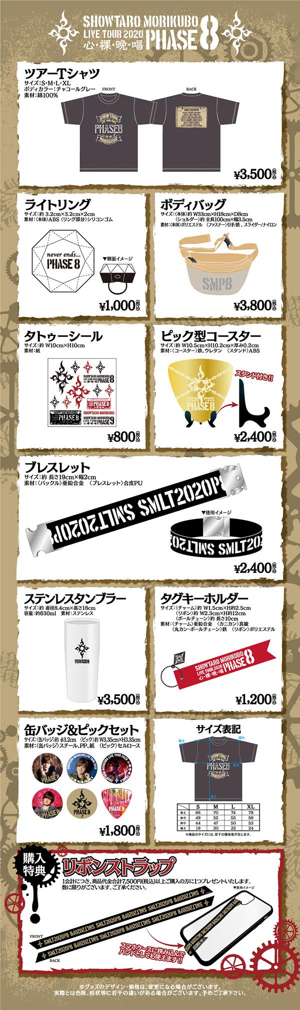 200904_phase8_goodsichiran.jpg