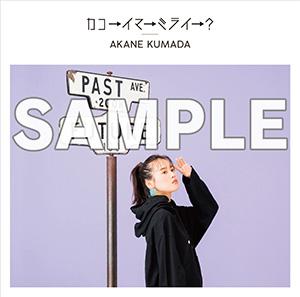 201016-kumada.jpg