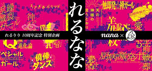 201104-rerulili_nana_burner.jpg