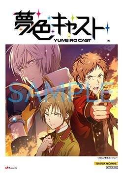 20121103-yumecast.jpg