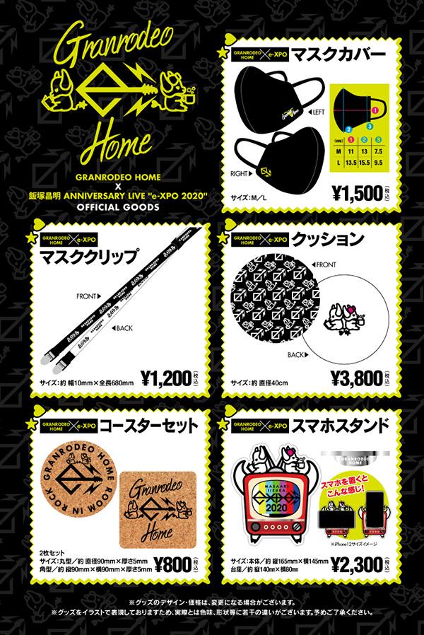 201222-goods.jpg