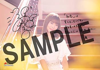 2020011401-fuchigamimai.jpg
