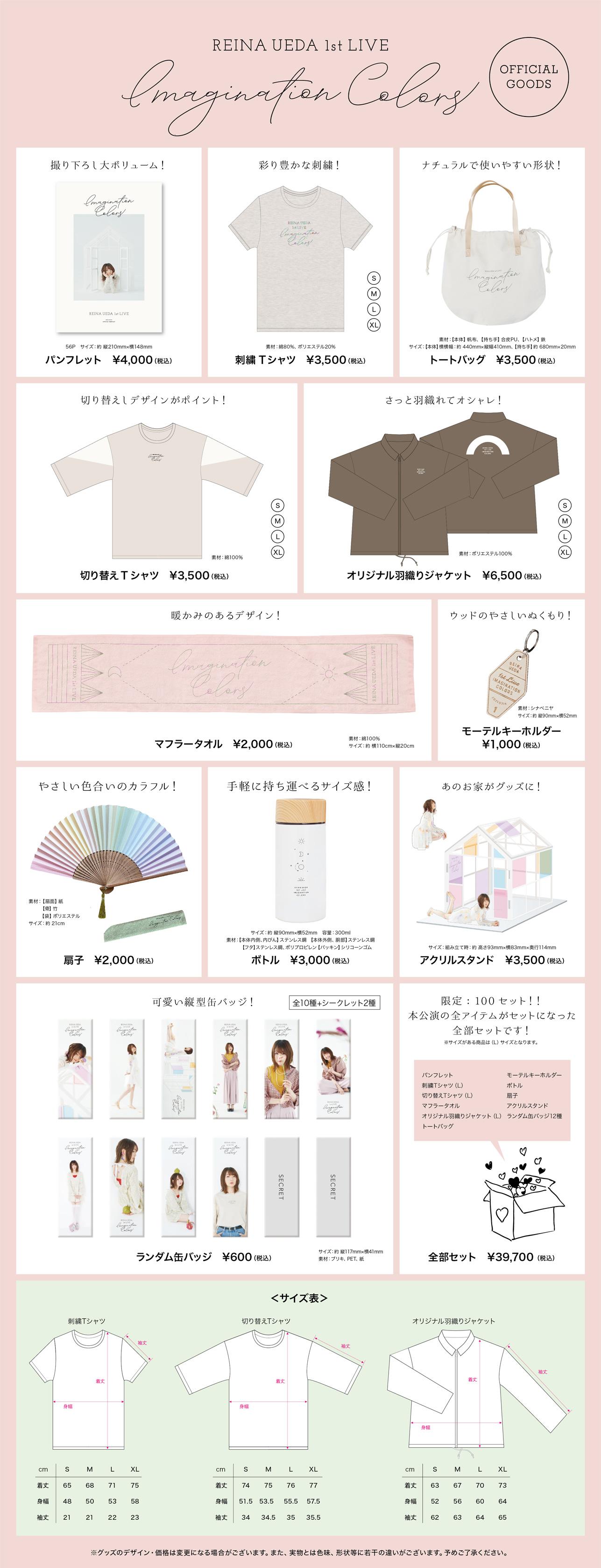 210204_ueda_goods.jpg