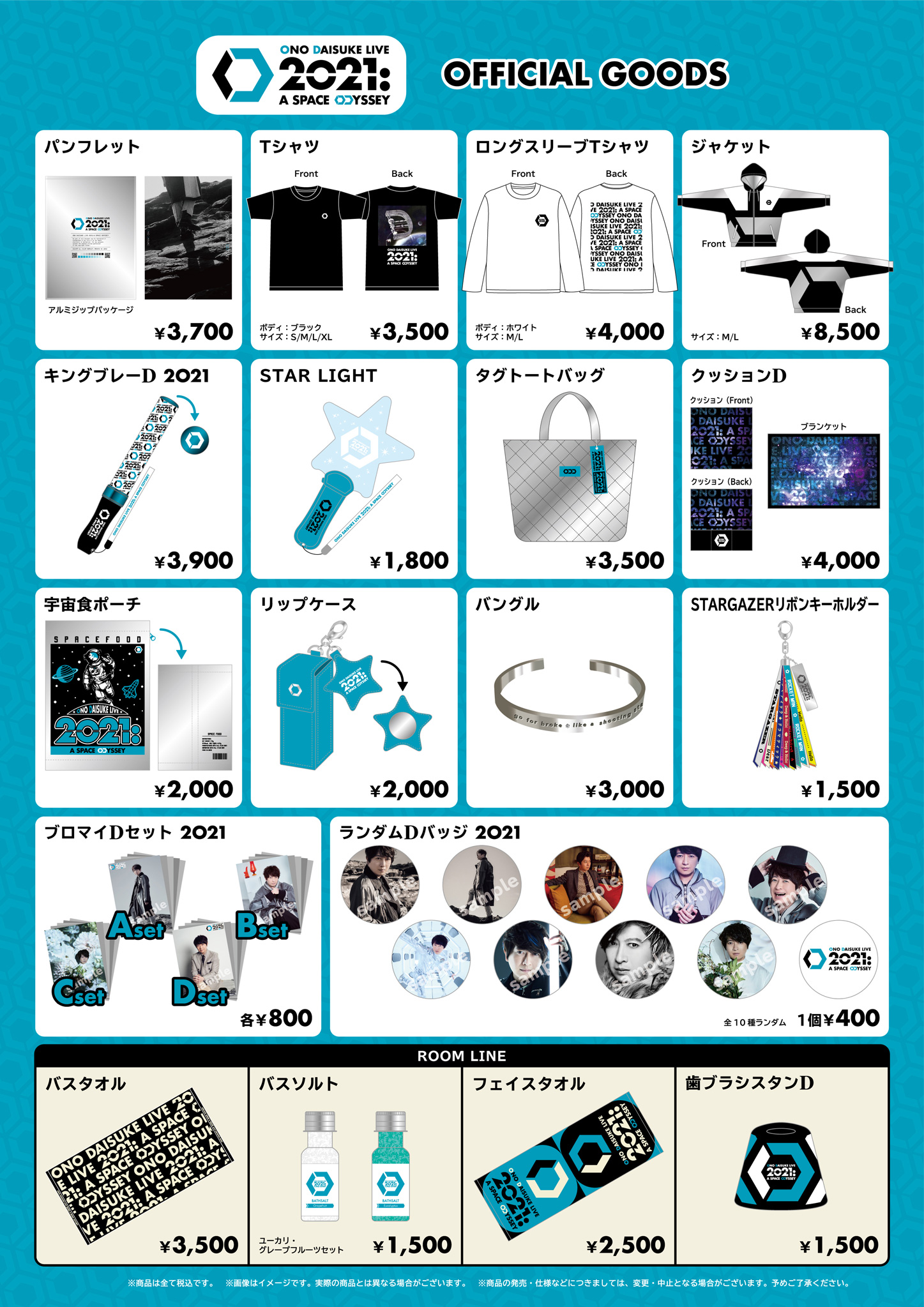 210210_ONOD_2021_aso_goods.jpg