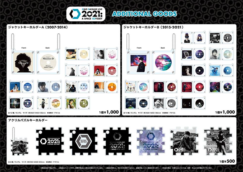 210425-ONOD_2021_aso_goods.jpg