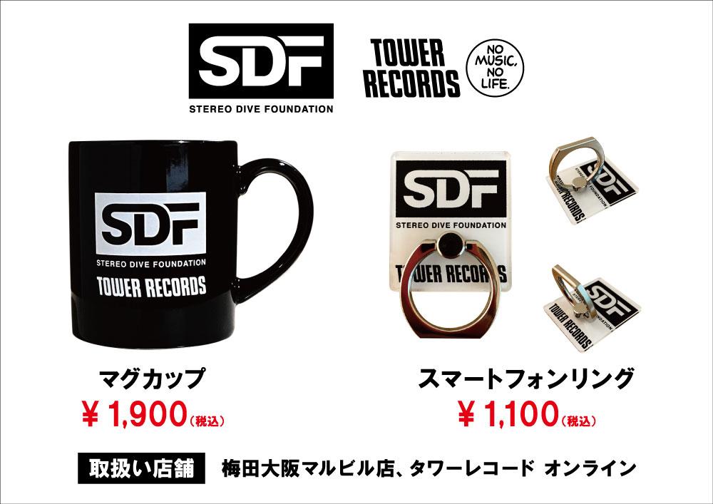 210523-SDF_goods.jpg