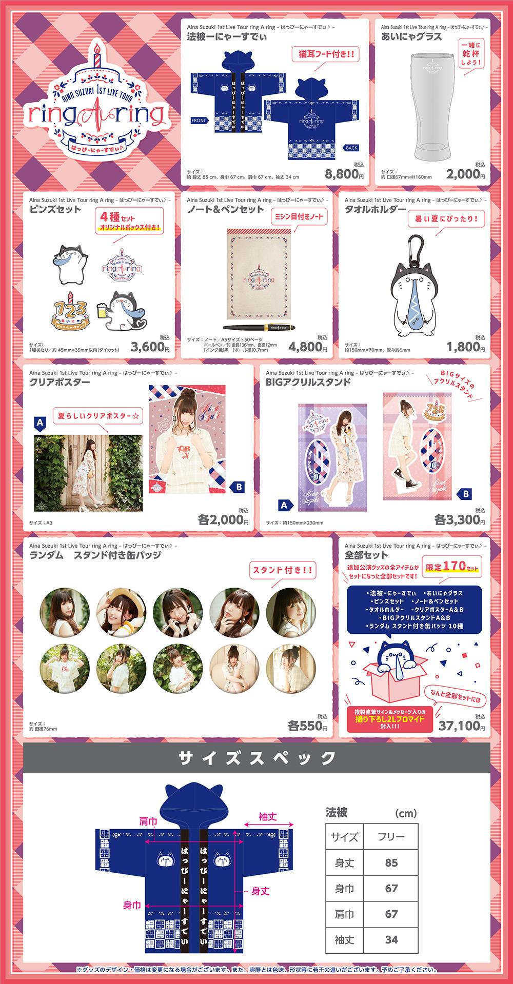 210610-goods.jpg