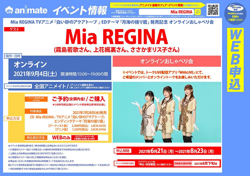 210620_Mia-REGINA.jpg