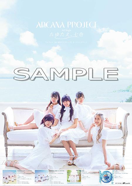 210713-arcana_poster_sample.jpg