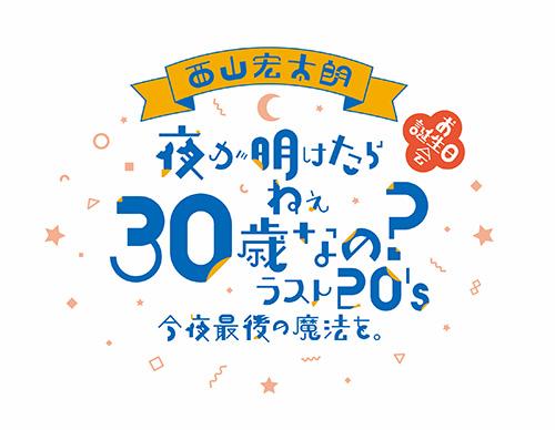 210721-nishiyama_logo.jpg