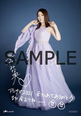 210826_anisama_minami.jpg